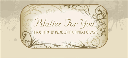 Pilates for You - סטודיו לפילאטיס ענת בר